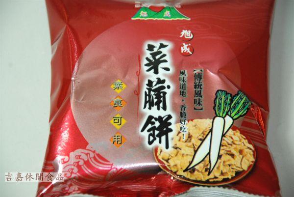 旭成菜埔餅(菜圃餅)