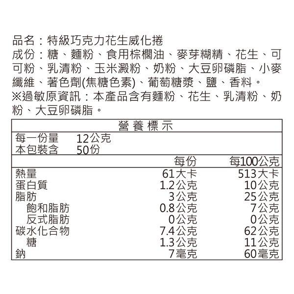 特級巧克力威化捲(全素)/600g