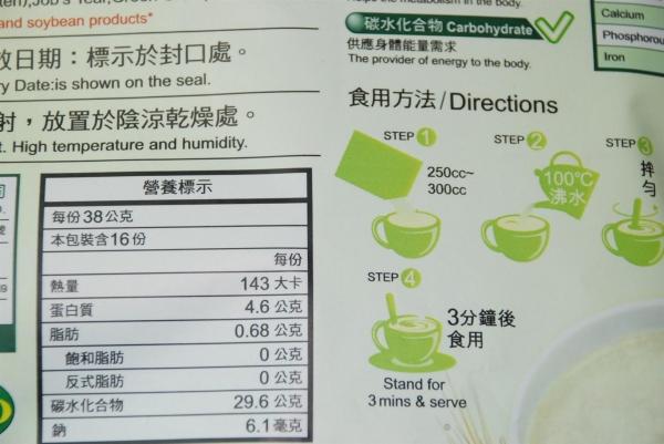燕麥薏仁漿