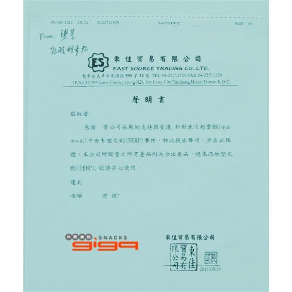抹茶活性乳酸菌梅/抹茶纖姿梅/綠茶梅